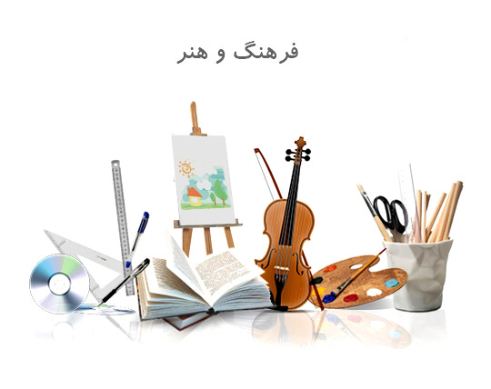 فرهنگ و هنر