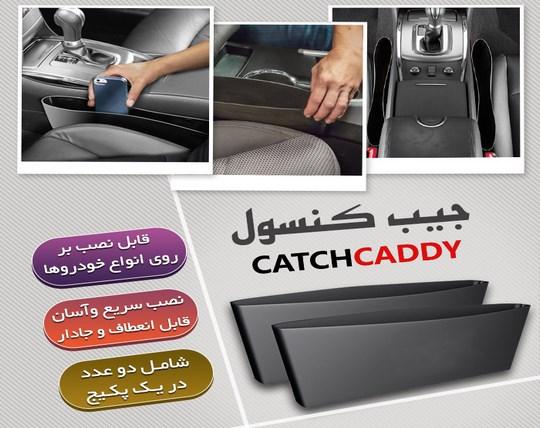 car-pocket-console