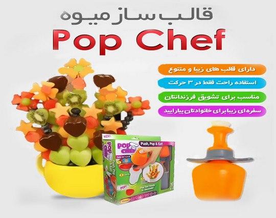 pop-chef-molding