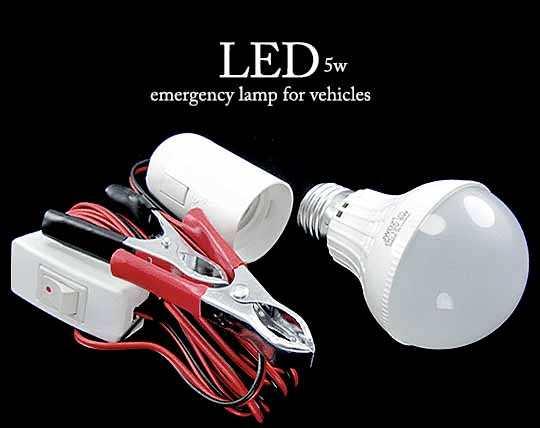 لامپ ال ای دی اضطراری خودرو 5 وات