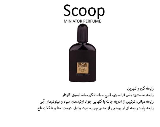 new-scoop-miniature-scent-series