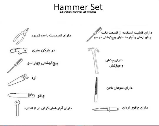 17functions-hammer-set-with-bag